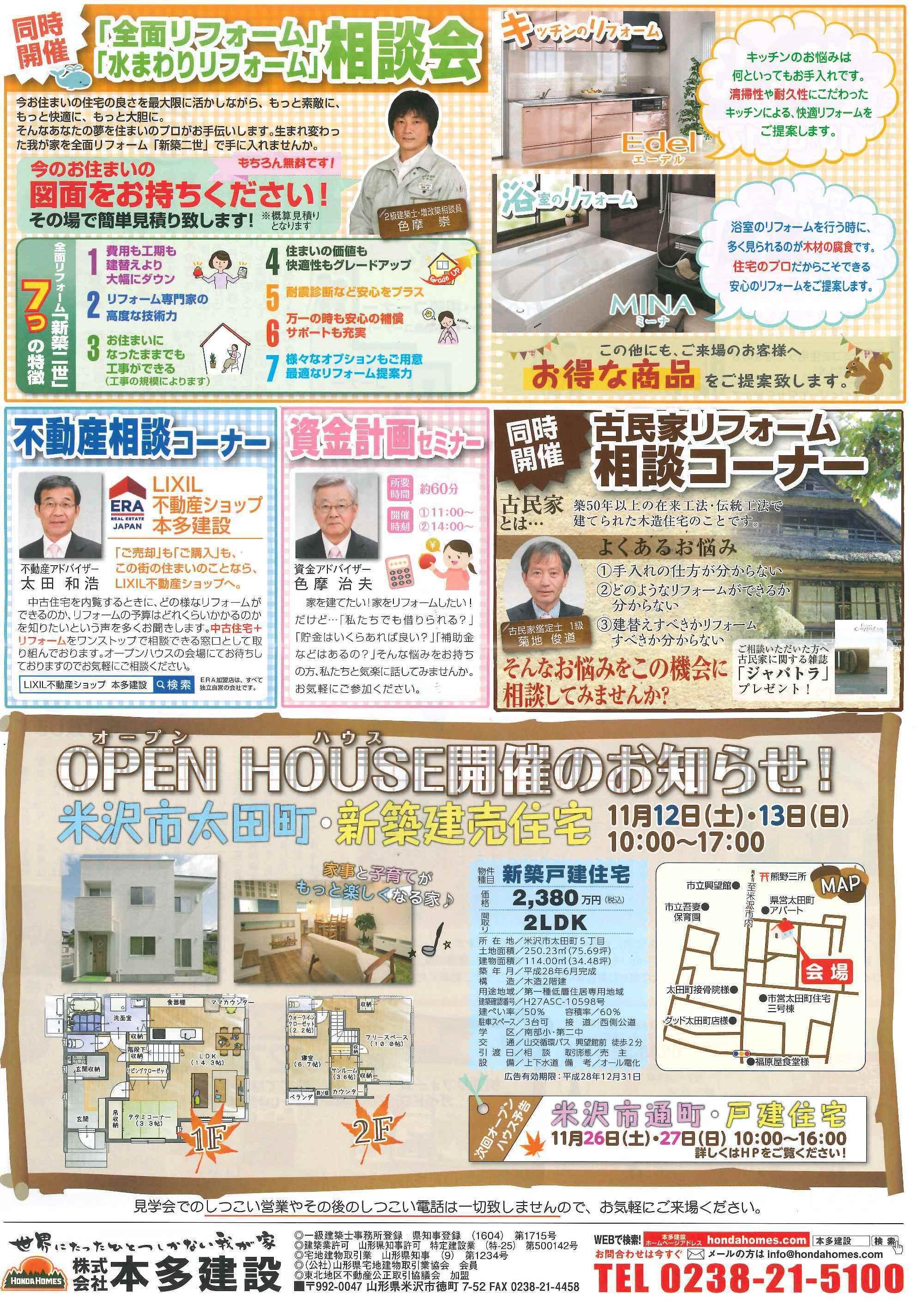 https://lixil-reformshop.jp/shop/SP00000487/20161101145457097_0002.jpg