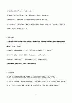 marusyeyoukou_4.jpg