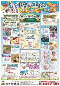 徳町マルシェチラシ_裏.jpg