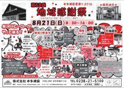 2016.natutirashi表.jpg