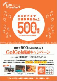500店舗2.png