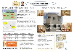 花沢町 チラシ②.png