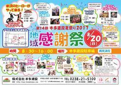 tiikikansyasai_2017アウトライン.jpg