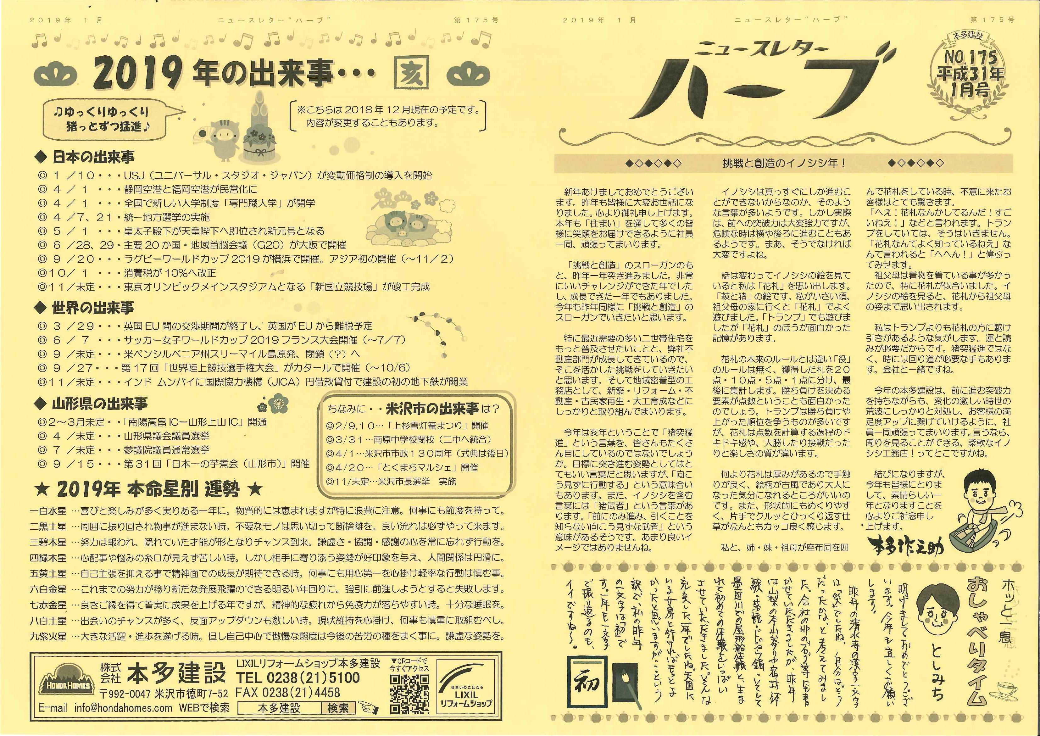 https://lixil-reformshop.jp/shop/SP00000487/photos/20190109113529529_0001.jpg