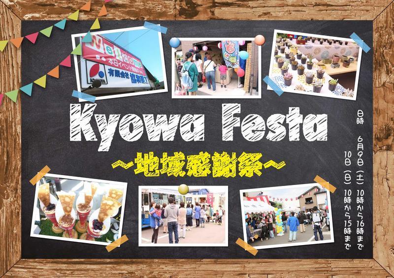 Kyowa Festa投稿用_PAGE0000.jpg