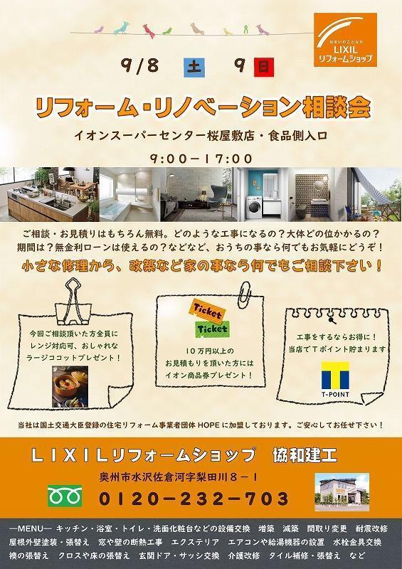 リフォーム相談会.jpg