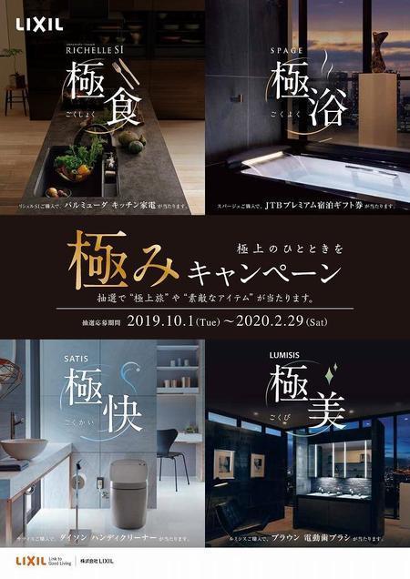 極みCP4商品チラシ_PAGE0000.jpg