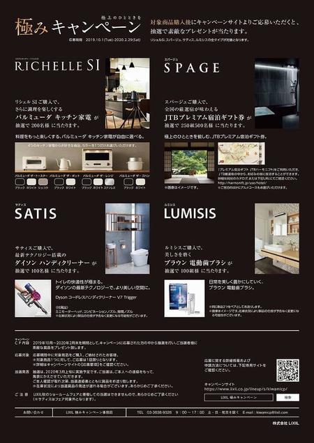 極みCP4商品チラシ_PAGE0001.jpg