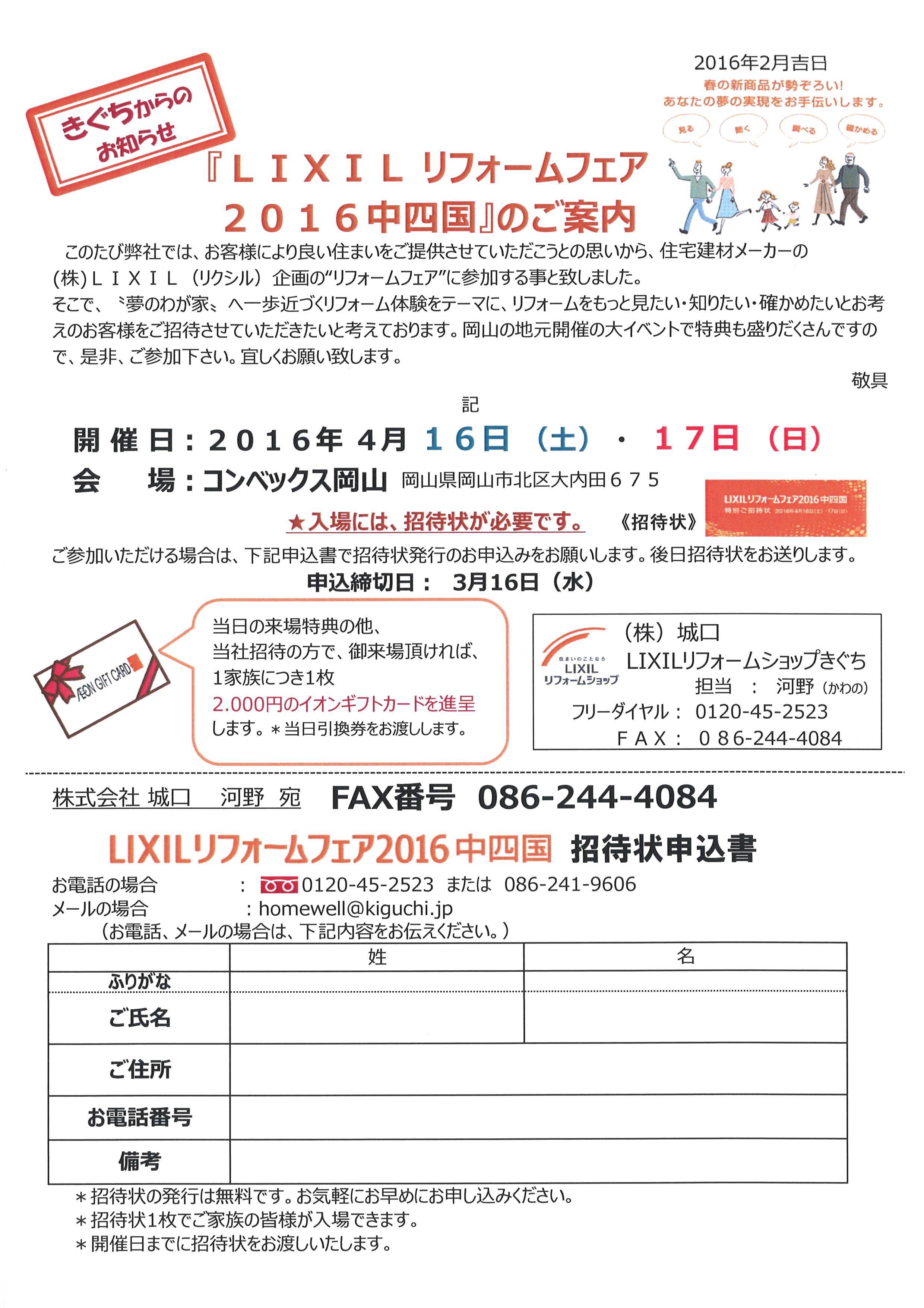 リフォームフェアご案内文.jpg