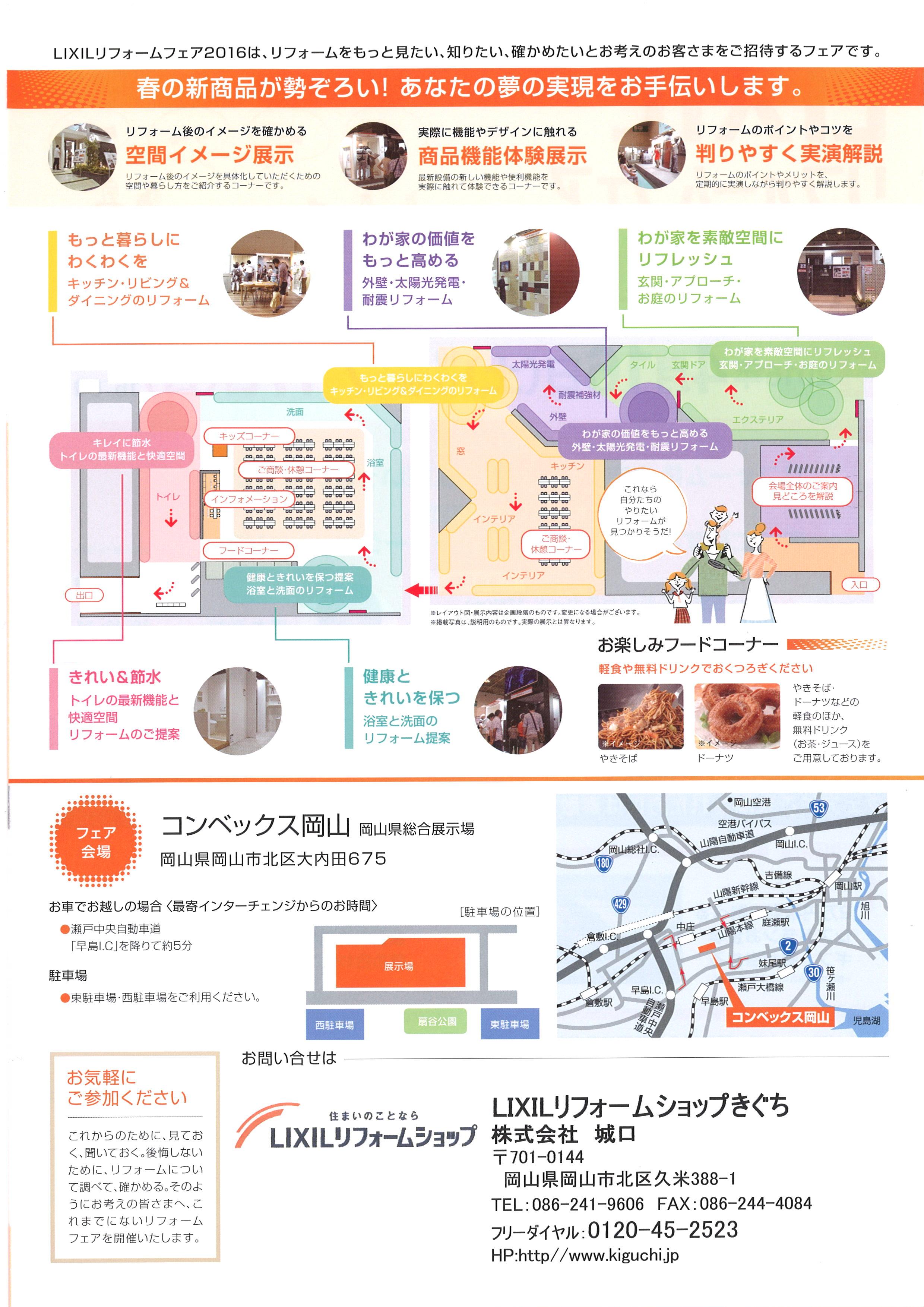 リフォームフェアチラシ裏 (1).jpg