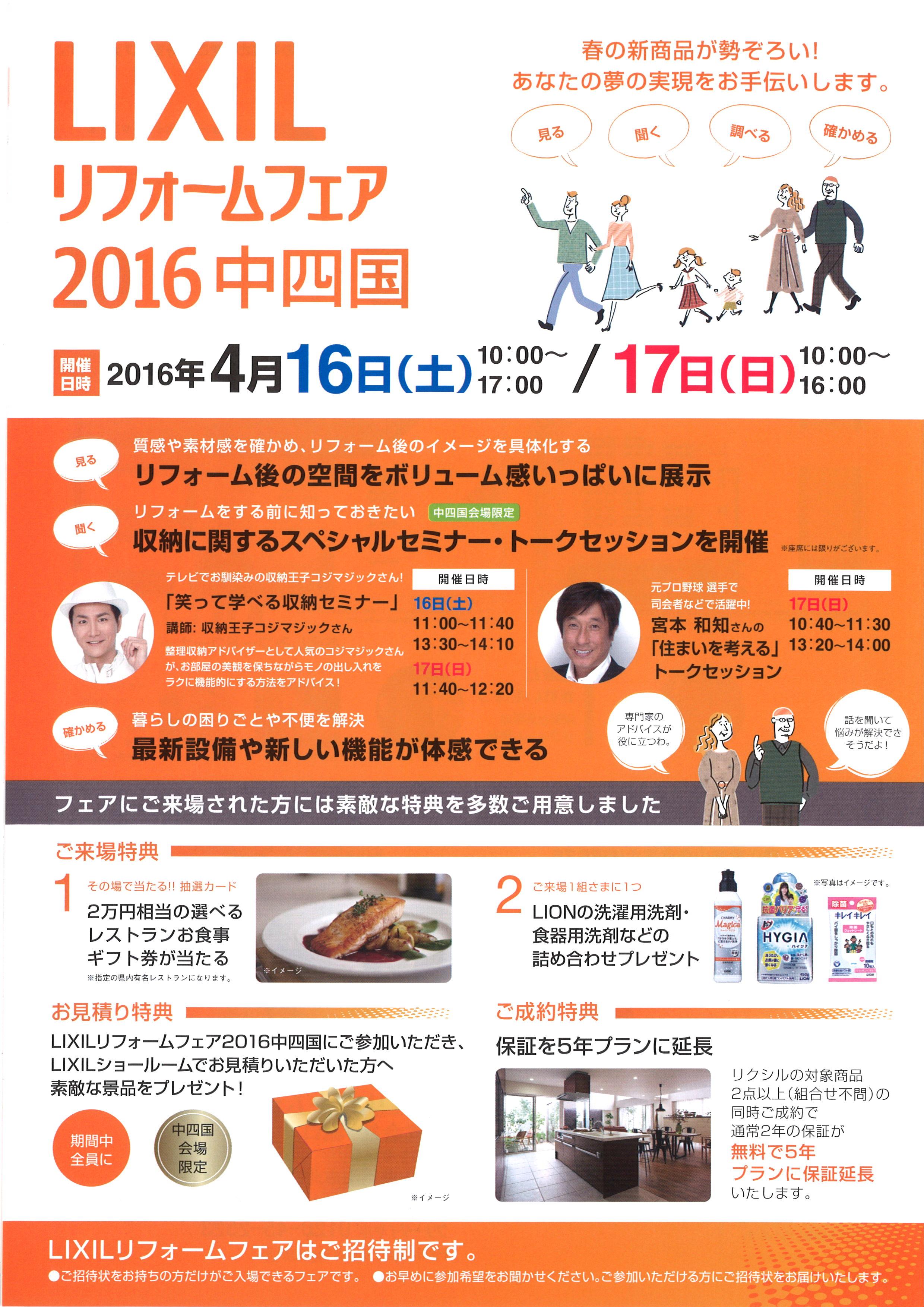 リフォームフェアチラシ裏 (2).jpg