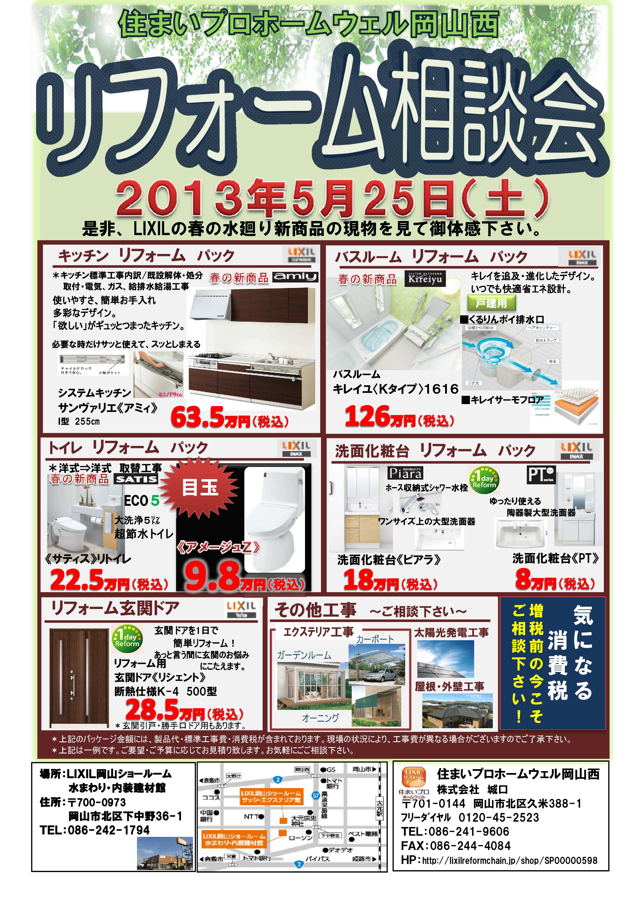 リフォーム相談会チラシ20130525.png