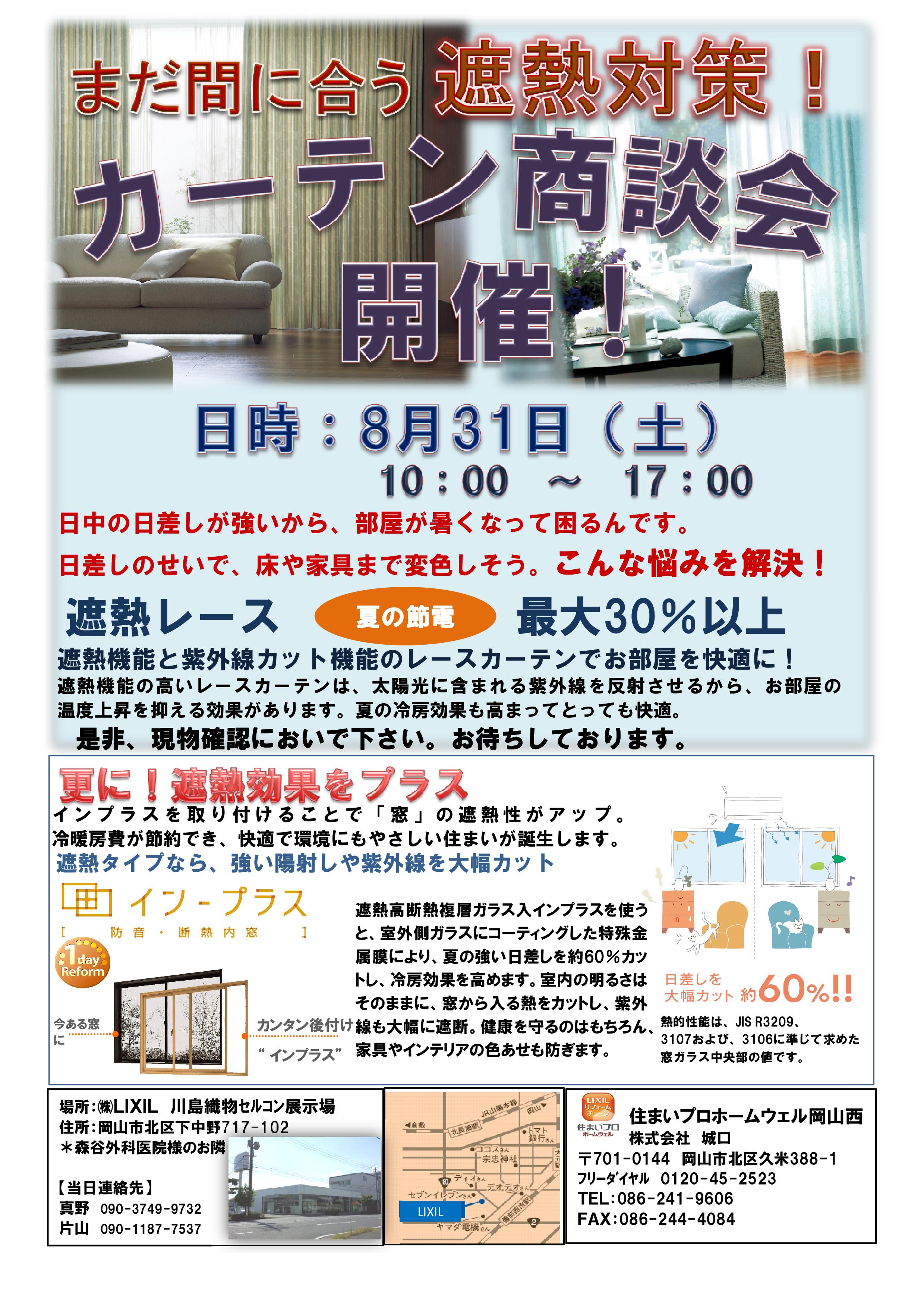 川島イベントチラシ20130831.png