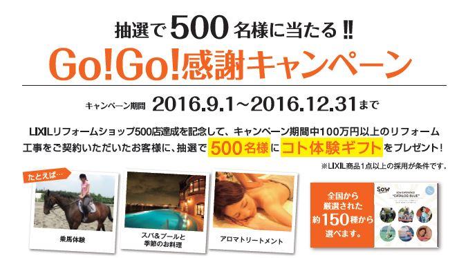 GO!GO!キャンペーン下部.JPG