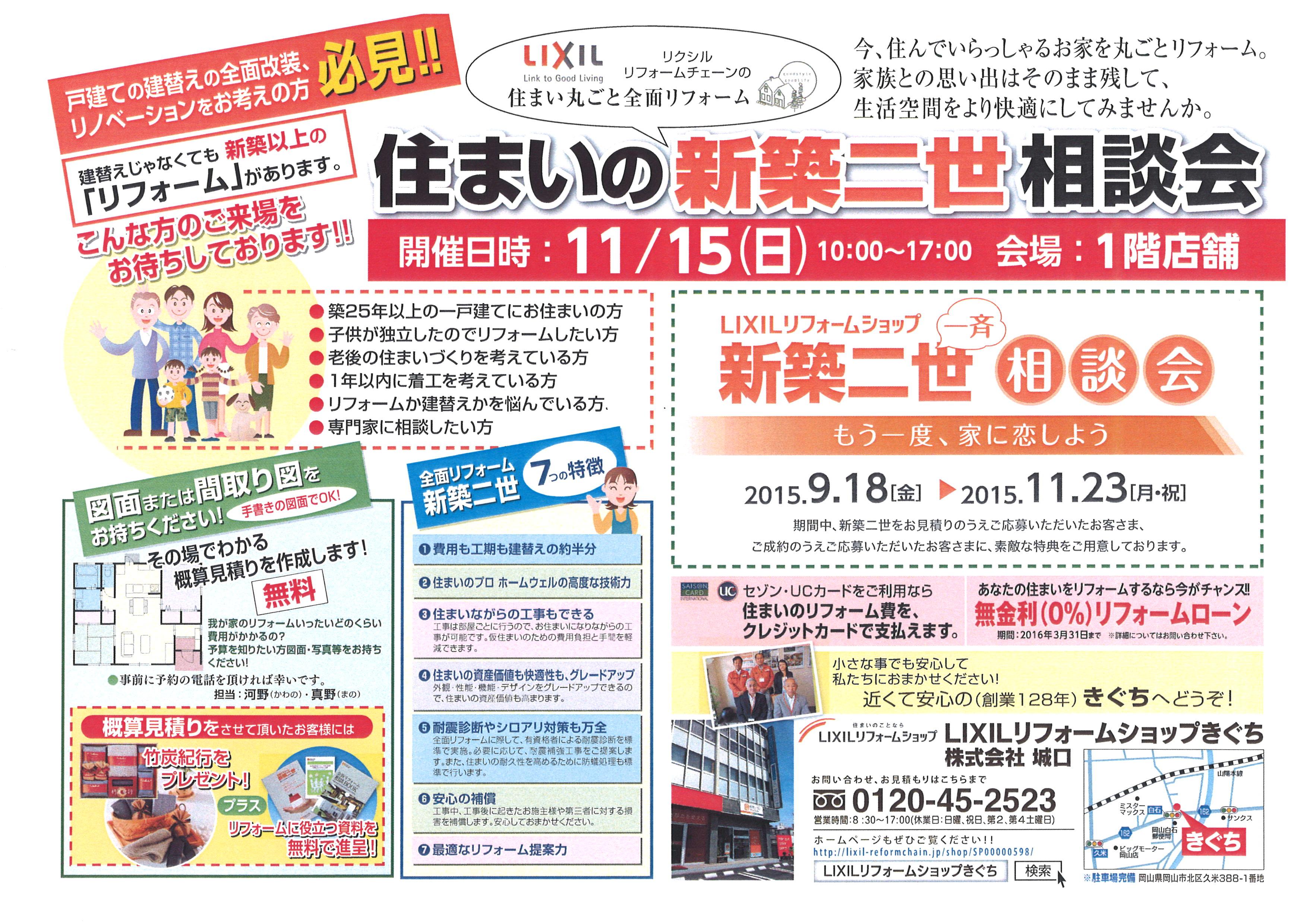 LRSきぐち新築2世相談会チラシ.jpg