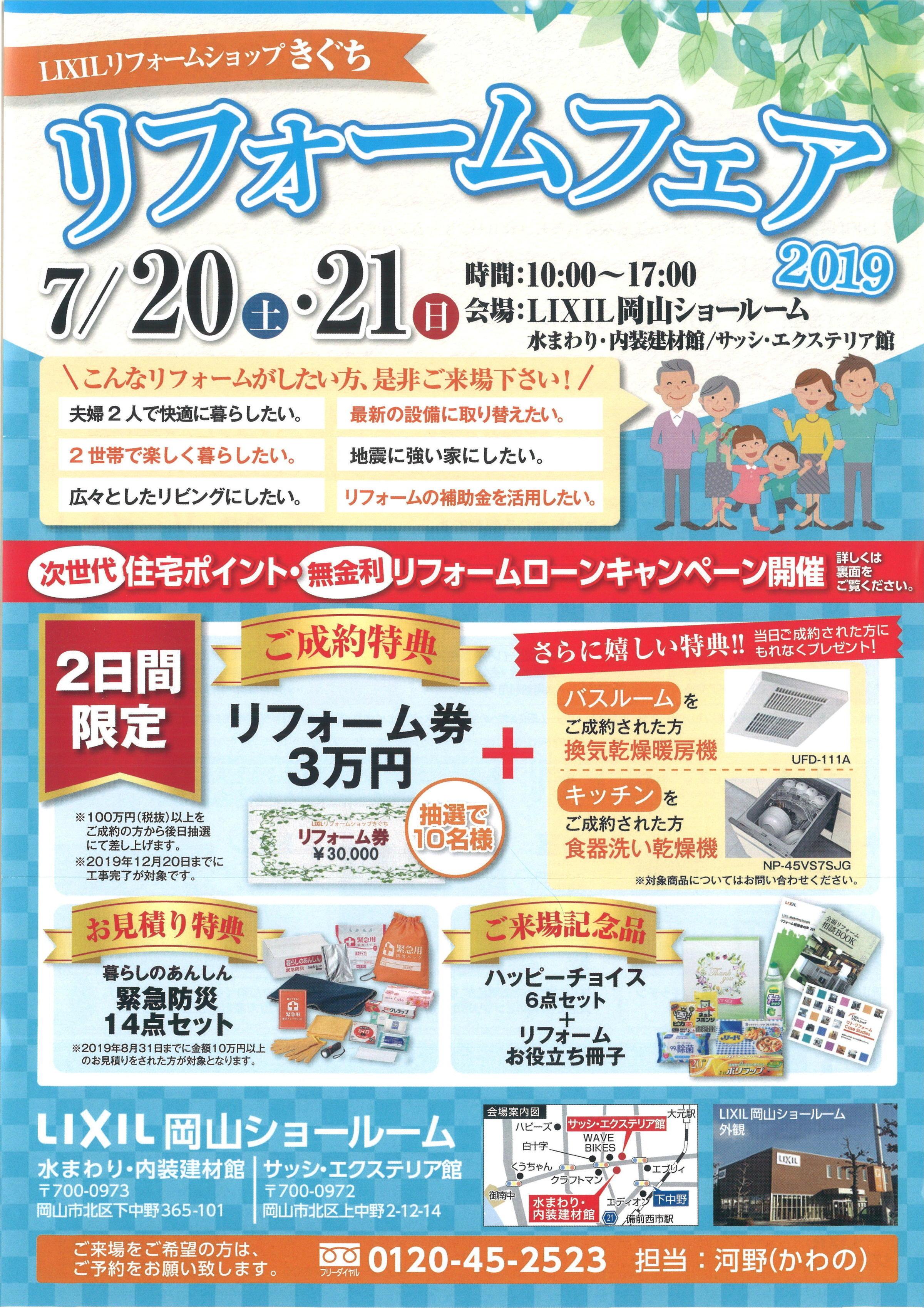 https://lixil-reformshop.jp/shop/SP00000598/assets_c/2019/07/04e3c7c1cd0e1ed9b36f061ebc9fe5b3d3917cd7-thumb-autox3394-293553.jpg
