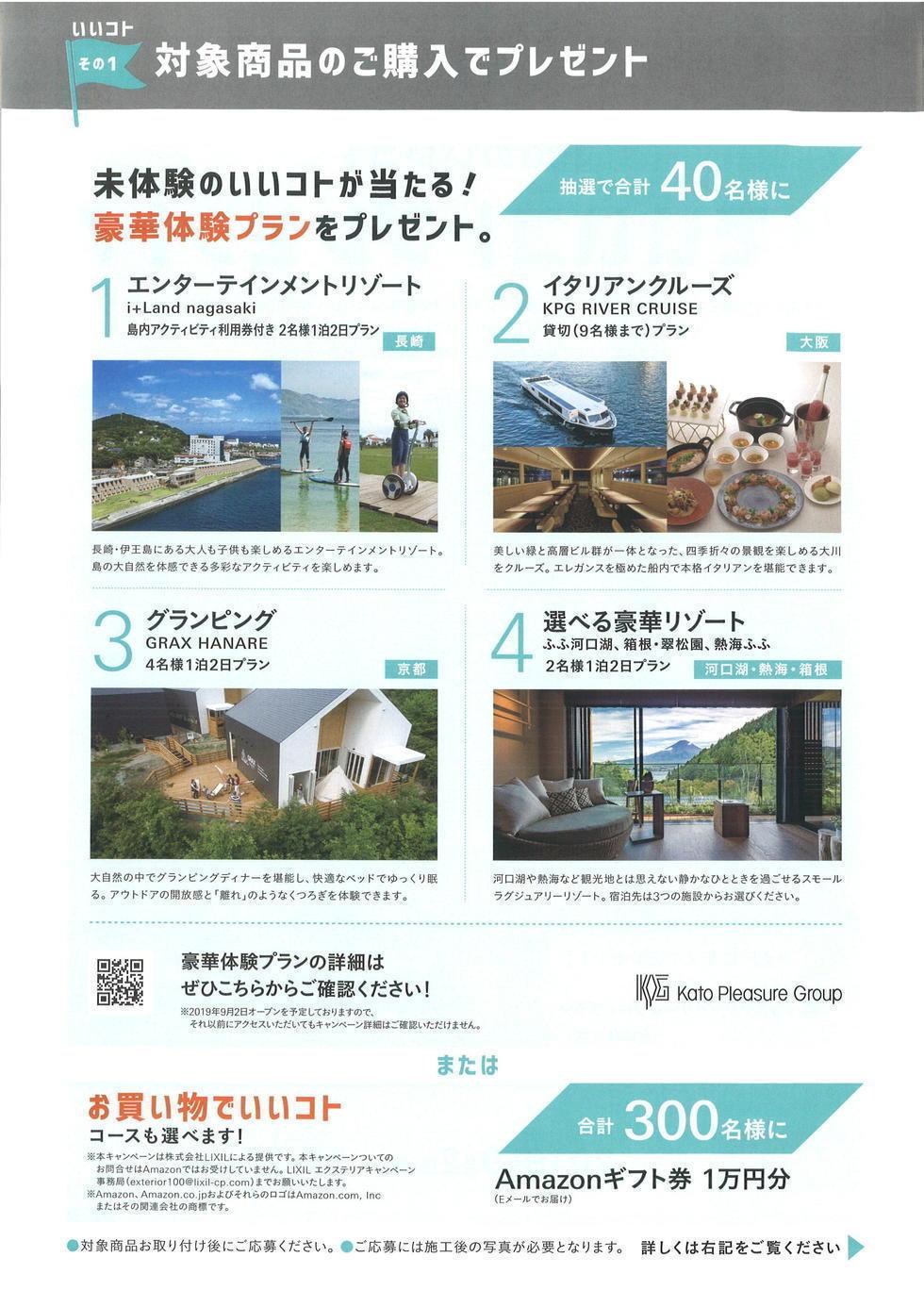 Wでいいコトキャンペーン②  (1).jpgのサムネイル画像