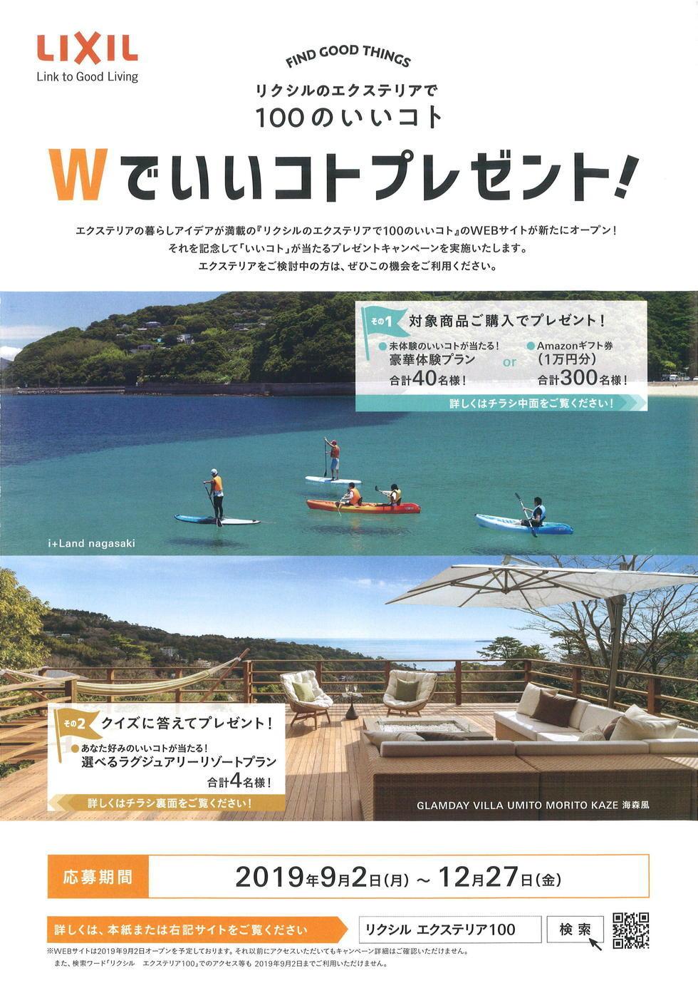 https://lixil-reformshop.jp/shop/SP00000598/assets_c/2019/09/6d1b217d11a3440c7e6fb081a5456027765bfd98-thumb-autox1386-305777.jpg