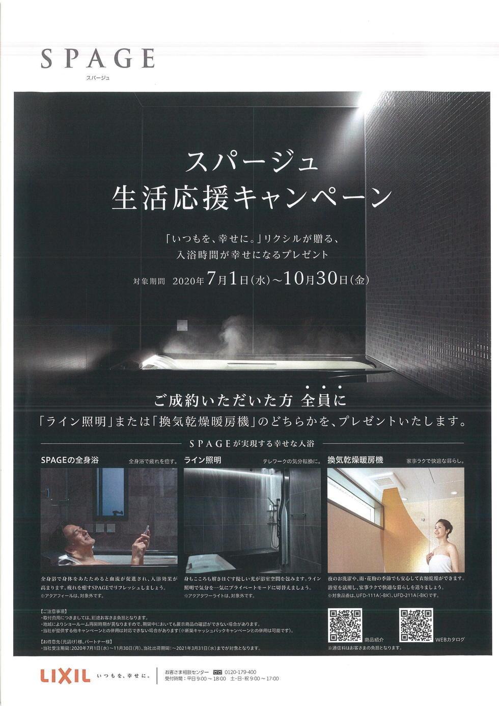 スパージュキャンペーン202007.jpgのサムネイル画像のサムネイル画像