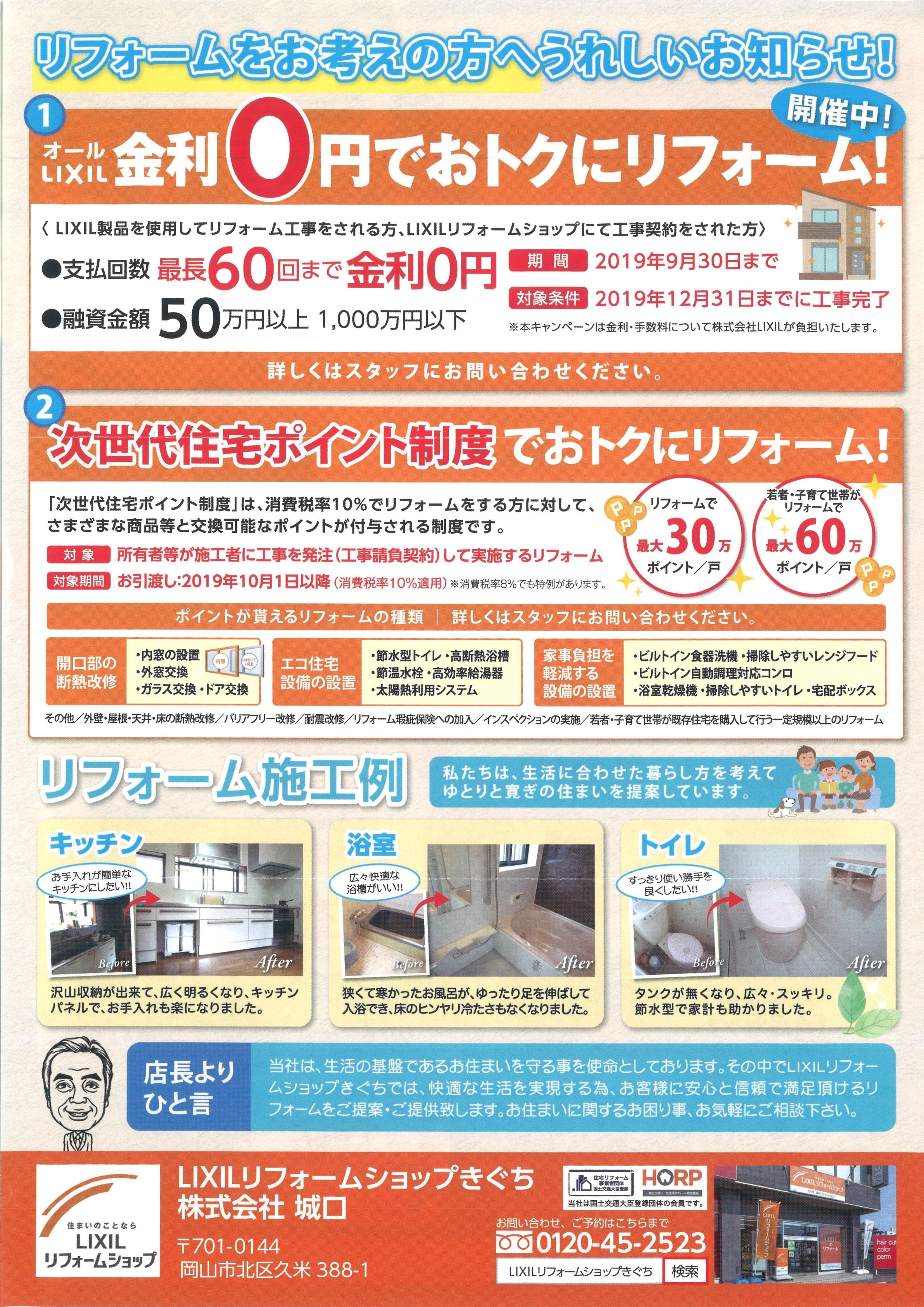 https://lixil-reformshop.jp/shop/SP00000598/photos/1c81adeafe558cb678163411e607dbba9b934f9b.jpg