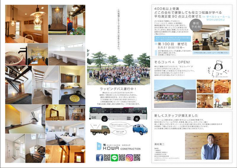 kowa見学会20170528裏.jpg