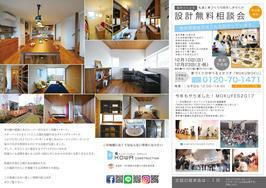 kowa見学会20171216裏out.jpg