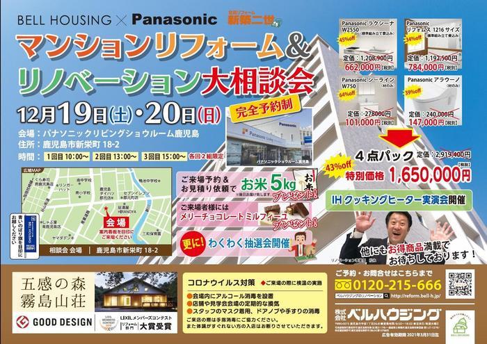 マンションリフォーム相談会.jpg
