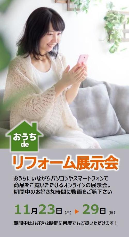 おうちでリフォーム.jpg