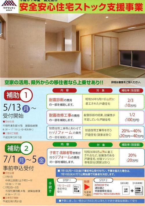 安心安全住宅ストック支援事業.jpg