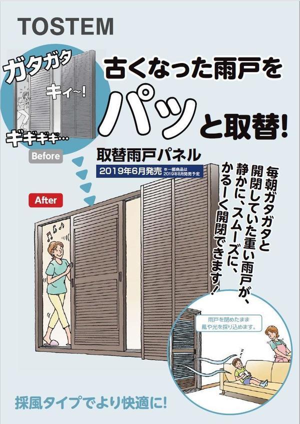 取替雨戸パネル.jpg