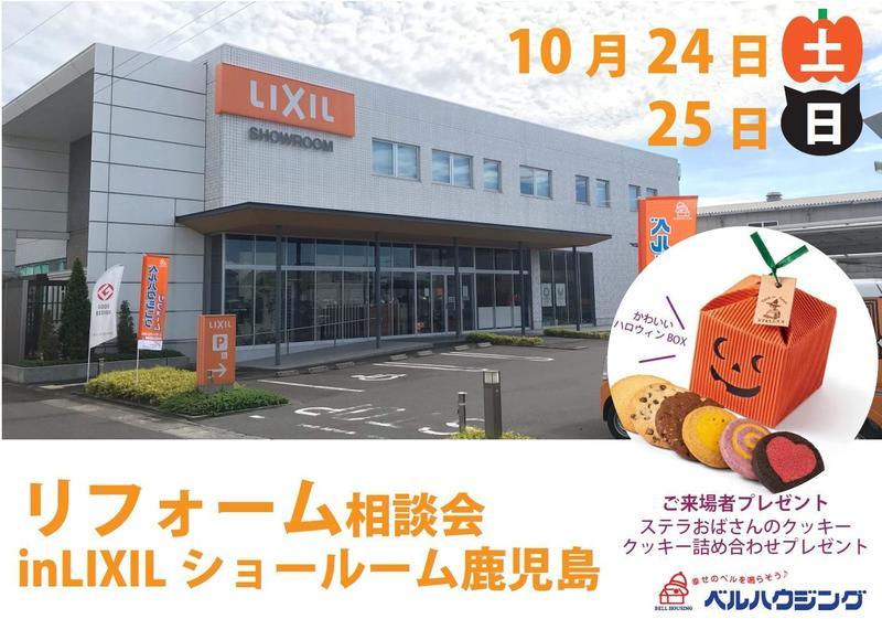 10月フェイスブック、ライン用相談会.jpg