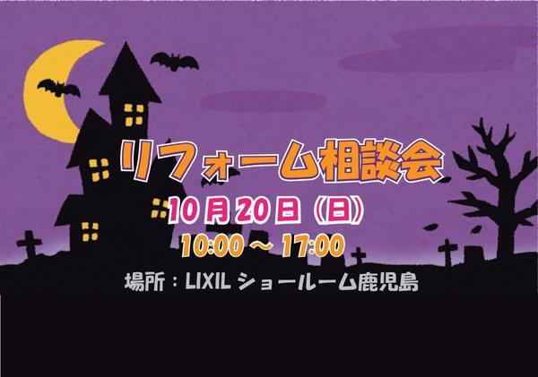 秋のリフォーム相談会10月.jpg