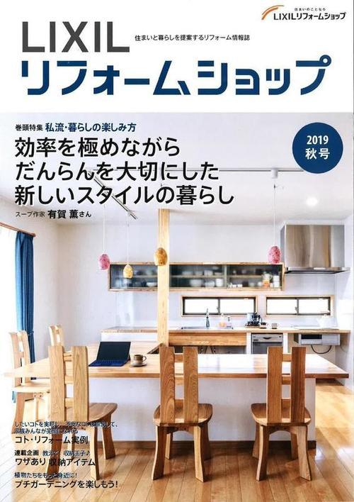 LIXIL表紙.jpg
