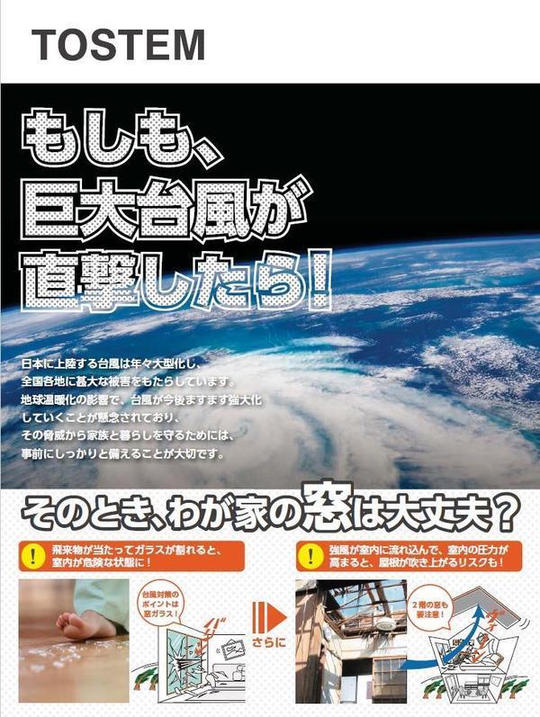 もしも台風が直撃したら.jpg