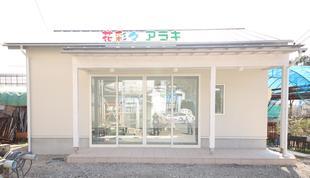 静岡市清水区 アラキ園芸様 店舗新築