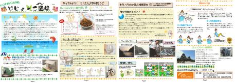 どじょっこ通信vol.3~オーナー版.png