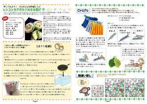 どじょっこ通信vol.14-2.jpg