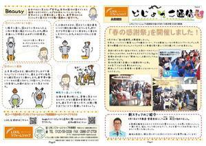 どじょっこ通信vol.14 -1.jpg