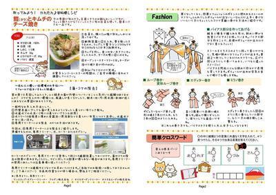 どじょっこ通信vol.18 裏.jpg