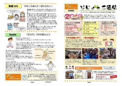 どじょっこ通信vol.18 おもて.jpg