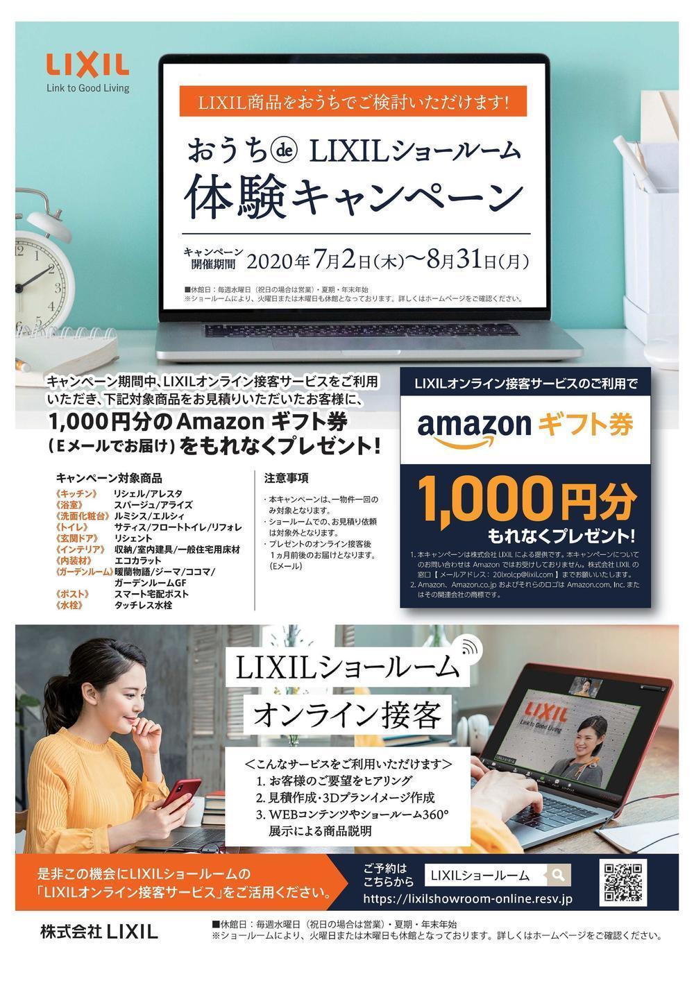 おうちdeLIXILショールーム体験CPチラシZ-1.jpgのサムネイル画像