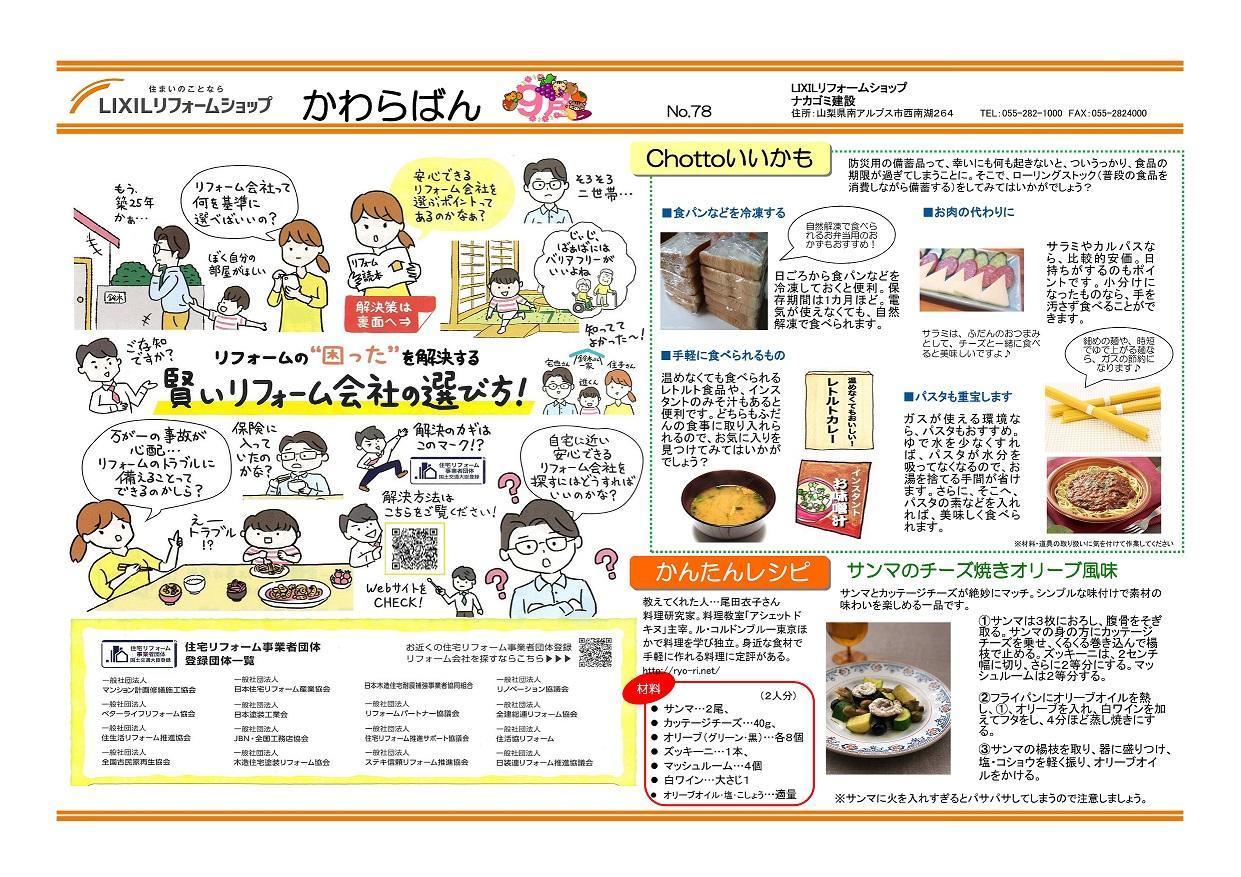 https://www.lixil-reformshop.jp/shop/SP00000645/photos/d4ef6f67c8eb25834b8579c6cb6fa7c731f0cdb3.jpg