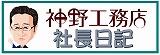 社長日記バナー.jpg