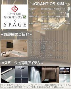 【キャンペーン】宿泊体験スパージュ2.jpg