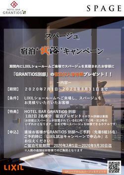 【キャンペーン】宿泊体験スパージュ-1.jpg