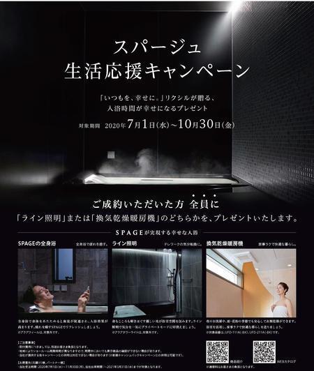 【キャンペーン】照明換気扇プレゼント�スパージュ.jpg