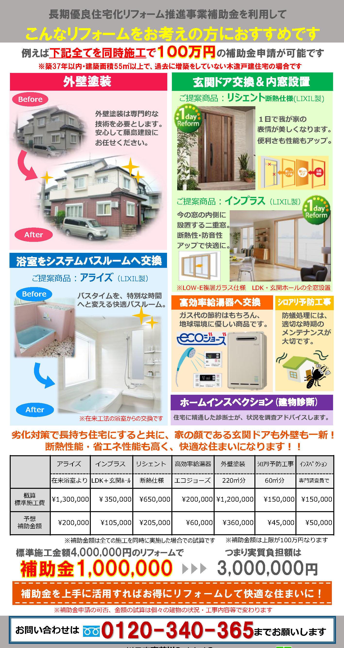 https://lixil-reformshop.jp/shop/SP00001001/photos/b041e4af3b610780b56a35e8fdbc78ed634597c7.jpg