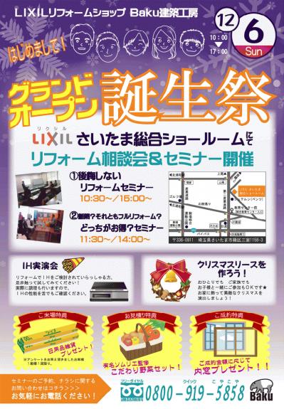 オープンイベント用チラシ(表).png