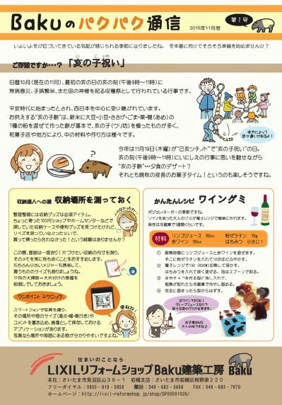 ニュースレター15年11月号(表).png