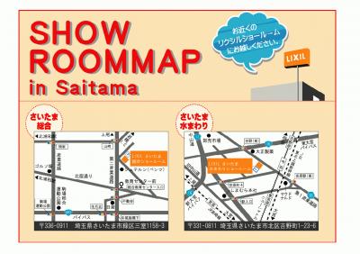 ショールーム地図.png